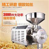 304不锈钢五谷杂粮磨粉机