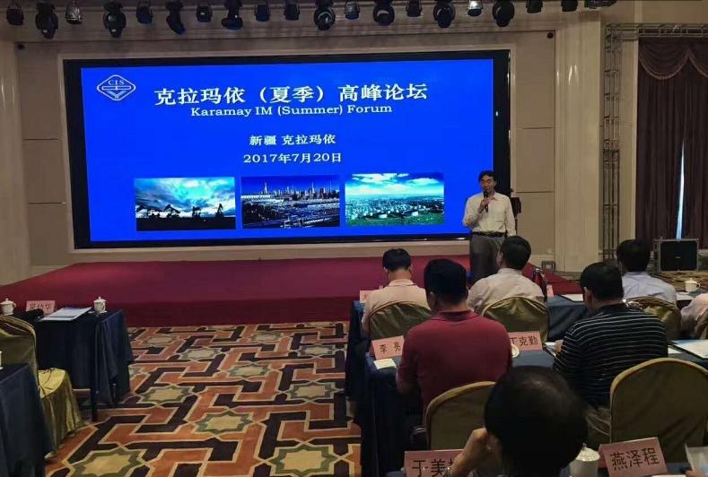 """中国仪器仪表学会举办""""克拉玛依(夏季)高峰论坛"""""""